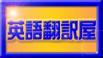 英語翻訳 学術論文翻訳 技術 医薬 医療 契約書 英文校正